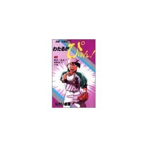 (少年コミック)わたるがぴゅん! 45 (ジャンプコミックス)/なかいま 強 (管理:801788) collectionmall