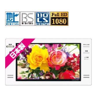ツインバード浴室テレビ VB-BS167W モニターサイズ約 485 × 33 × 265 mm リモコン付 税込定価¥176000 北海道、沖縄及び離島は配送費別途。