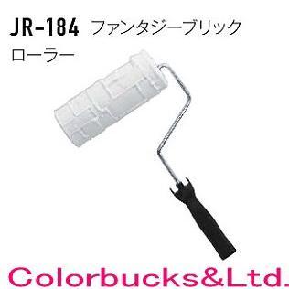 アイカ ファンタジーブリックローラー JR-184 ジョリパット 副資材