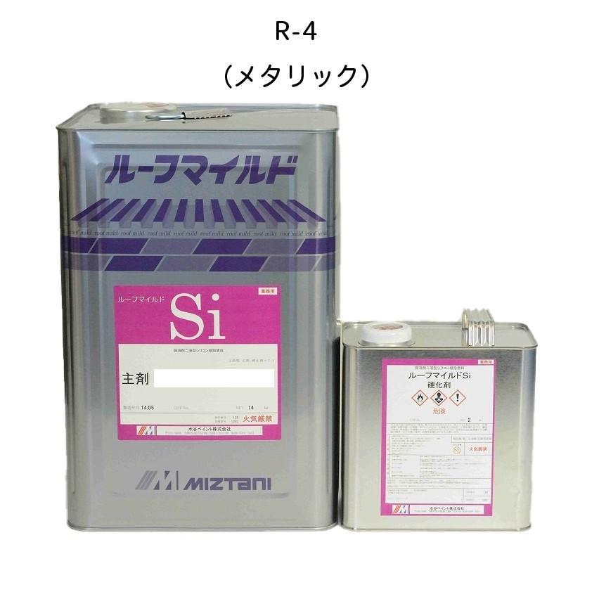 ルーフマイルドSi 16kgセット R-4 セメント瓦屋根用 水谷ペイント 主剤14kgと硬化剤2kg