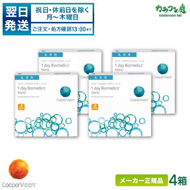 【500円クーポン】クーパービジョン ワンデーバイオメディックス トーリック 90枚パック 4箱 (乱視用) ( cooper vision biomedics )