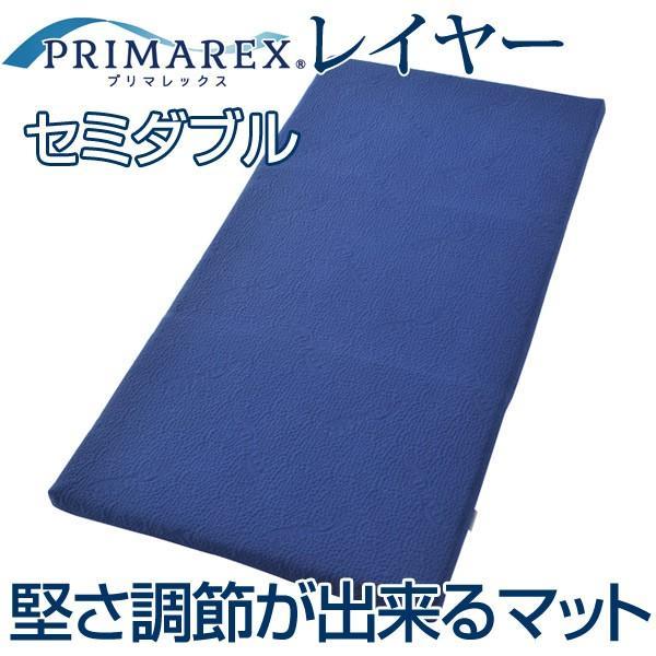 敷きパッド プリマレックス レイヤー サポートクッション セミダブル ( 寝具 敷布団 )