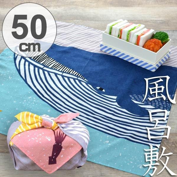 風呂敷 中巾 チーフ katakata むすび くじら 50cm ふろしき ナフキン ランチクロス 綿100% ( 綿 包み お弁当包み キッチンクロス ) colorfulbox