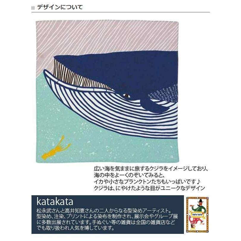 風呂敷 中巾 チーフ katakata むすび くじら 50cm ふろしき ナフキン ランチクロス 綿100% ( 綿 包み お弁当包み キッチンクロス ) colorfulbox 06