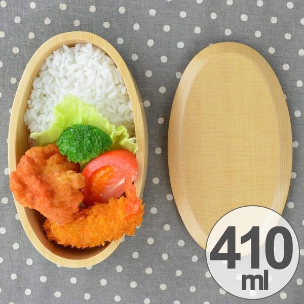 お弁当箱 くりぬき弁当箱 オーバル 410ml 一段 木製 ( 和風弁当箱 木 弁当箱 おすすめ )|colorfulbox