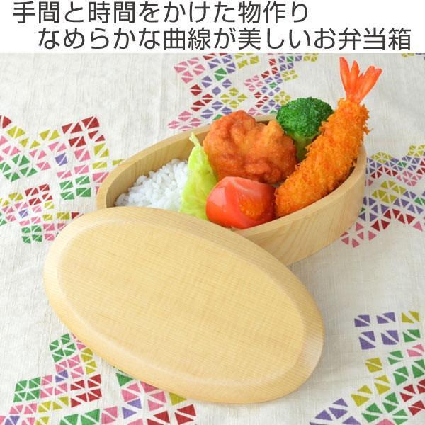 お弁当箱 くりぬき弁当箱 オーバル 410ml 一段 木製 ( 和風弁当箱 木 弁当箱 おすすめ )|colorfulbox|02