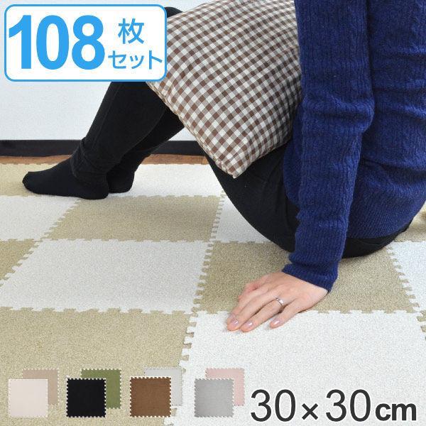 ジョイントマット 洗える カーペットマット 108枚セット 6畳分 ( カーペット パズルマット フロアマット )