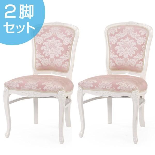 ■在庫限り・入荷なし■チェア ATTICA ダイニングチェア ピンク 2脚セット 姫系 白家具 ( ダイニング 椅子 チェアー )