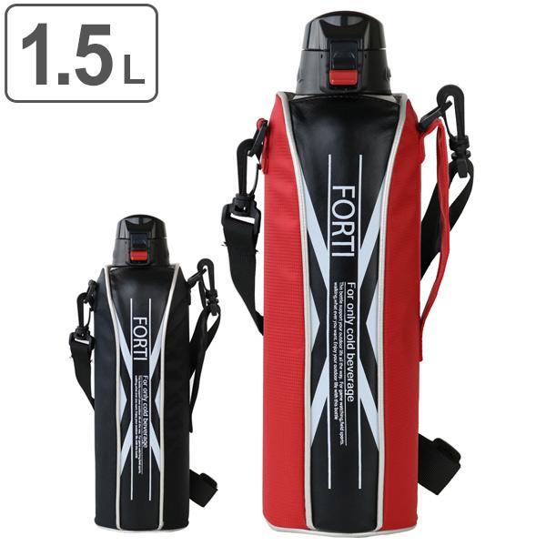 水筒 ステンレス 直飲み ワンタッチ ダイレクトステンレスボトル NEWフォルティ 1.5L カバー付 保冷専用 ( ダイレクトボトル 保冷 おすすめ おすすめ )|colorfulbox