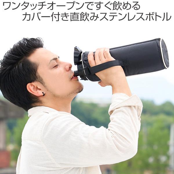 水筒 ステンレス 直飲み ワンタッチ ダイレクトステンレスボトル NEWフォルティ 1.5L カバー付 保冷専用 ( ダイレクトボトル 保冷 おすすめ おすすめ )|colorfulbox|02