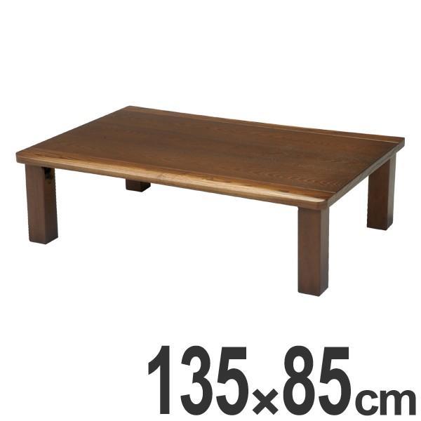 座卓 エスプリ折れ脚 幅135cm ( ( テーブル センターテーブル リビングテーブル )
