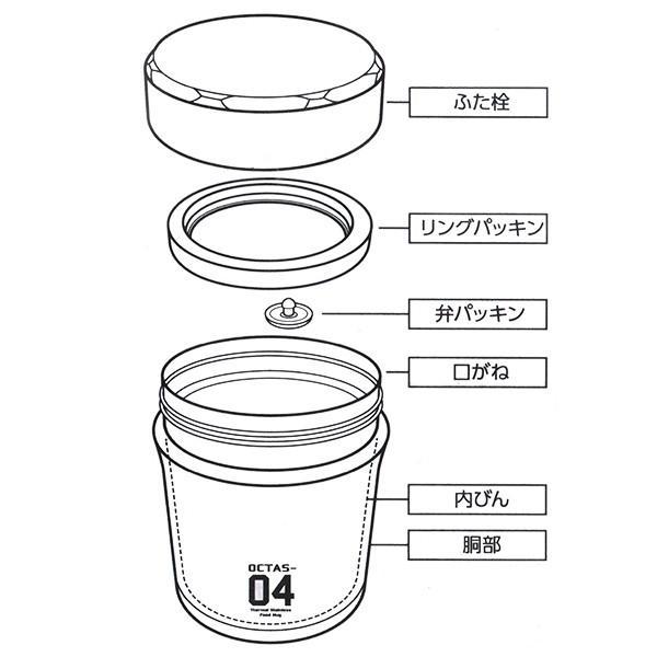 保温弁当箱 スープジャー オクタス フードマグ 400ml ステンレス製 ( お弁当箱 スープ 保温 おすすめ ) colorfulbox 03