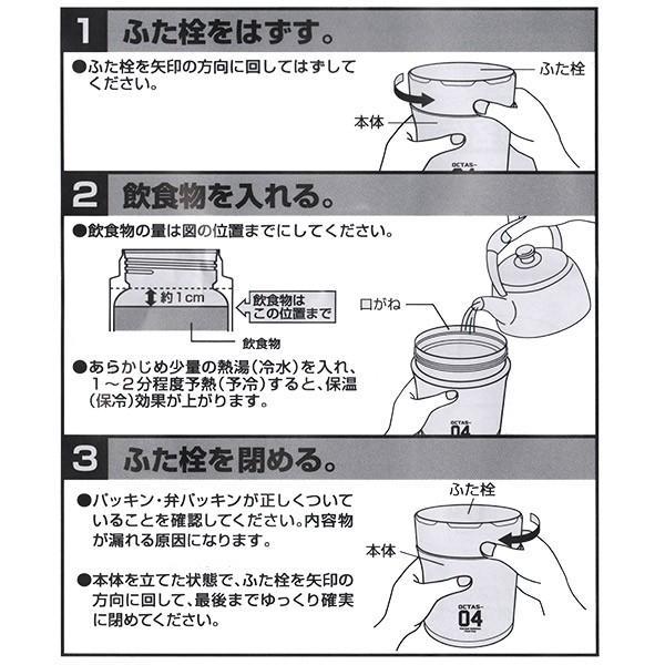 保温弁当箱 スープジャー オクタス フードマグ 400ml ステンレス製 ( お弁当箱 スープ 保温 おすすめ ) colorfulbox 04