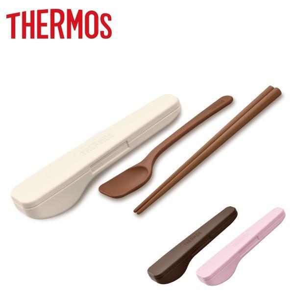 箸・スプーンセット コンビセット サーモス thermos CPE-001 ケース付き ( プラスチック製 お弁当用 食洗機対応 )