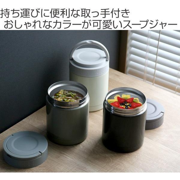 スープジャー ENJOY フードポット ハンドル付き 350ml ( お弁当箱 保温 保冷 スープポット )|colorfulbox|02