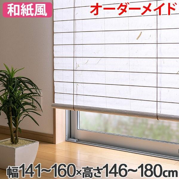 高級素材使用ブランド 和風 ロールスクリーン ) オーダーメイド 幅141〜160×高さ146〜180cm 風和璃 カラー和紙風スクリーン ( 日よけ 風和璃 ロールカーテン すだれ 簾 日除け 日よけ ), GO-CAT-GO YOKOHAMA:f006ace8 --- grafis.com.tr
