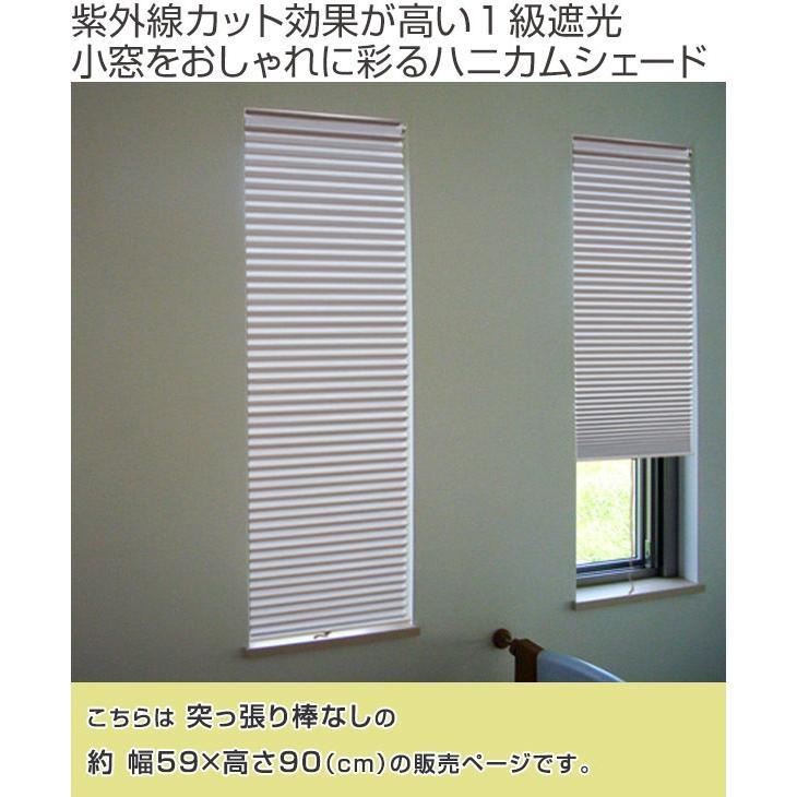 断熱スクリーン 遮光 突っ張り棒なし 幅59×高さ90cm UVカット 小窓用断熱スクリーン ハニカムシェード ( 小窓 カーテン シェード ) colorfulbox 02