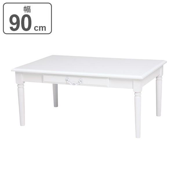 ローテーブル 座卓 引出し付 姫系 ロマンチック 幅90cm ( センターテーブル テーブル 机 )
