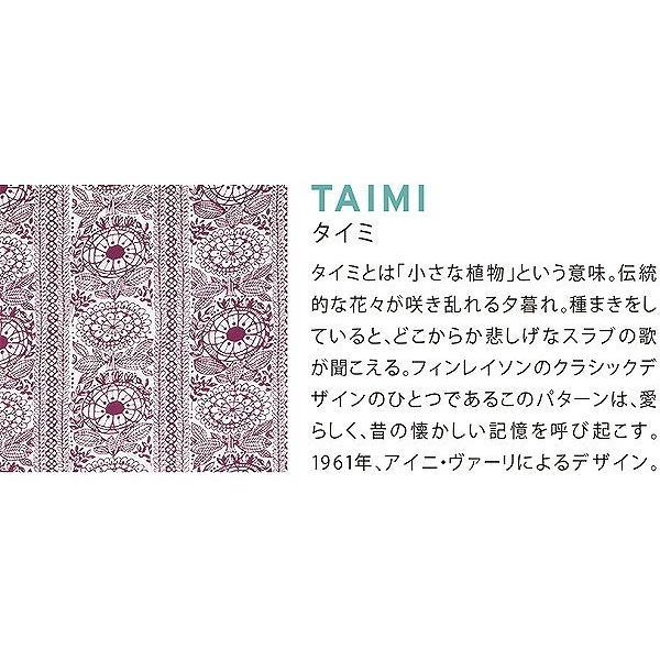 風呂敷 リバーシブルクロス Finlayson TAIMI 50cm ふろしき クロス ( 日本製 フィンレイソン お弁当包み キッチンタオル ランチョンマット ) colorfulbox 08