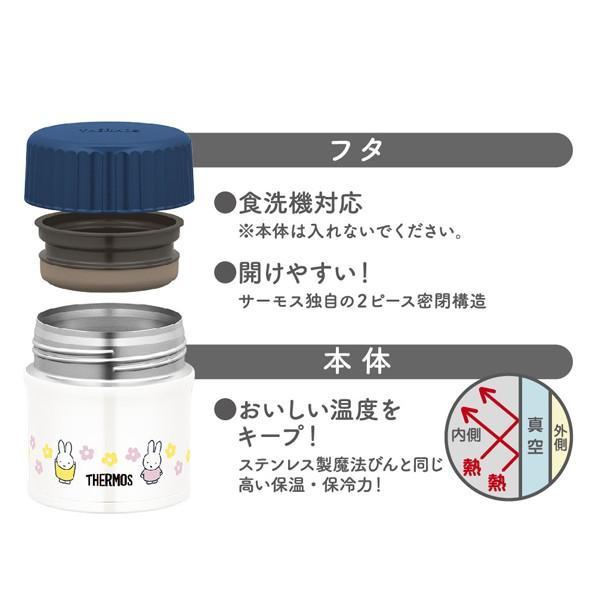 スープジャー 保温弁当箱 サーモス thermos ミッフィー 300ml JBU-300B ( 保温 保冷 お弁当箱 スープ おすすめ )|colorfulbox|02