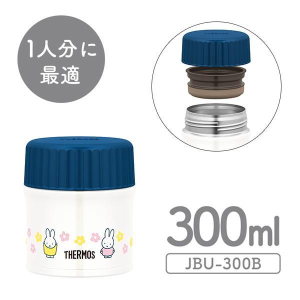 スープジャー 保温弁当箱 サーモス thermos ミッフィー 300ml JBU-300B ( 保温 保冷 お弁当箱 スープ おすすめ )|colorfulbox|03