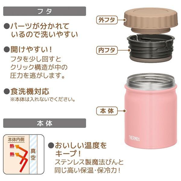保温弁当箱 スープジャー サーモス thermos 真空断熱スープジャー 400ml JBT-400 ( フードコンテナ お弁当箱 保温 保冷 弁当箱 )|colorfulbox|05