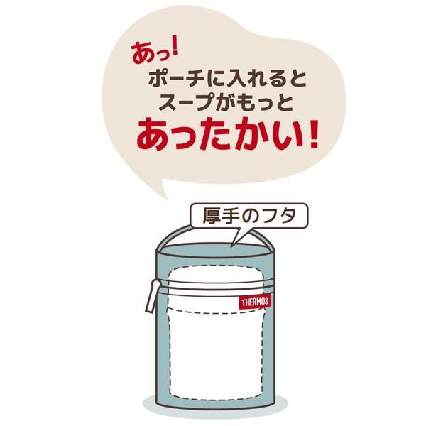 ポーチ ケース サーモス thermos スープジャーポーチ 250ml〜400ml スープジャー用 RES-001 ( カバー 持ち運び お弁当バッグ ) colorfulbox 03