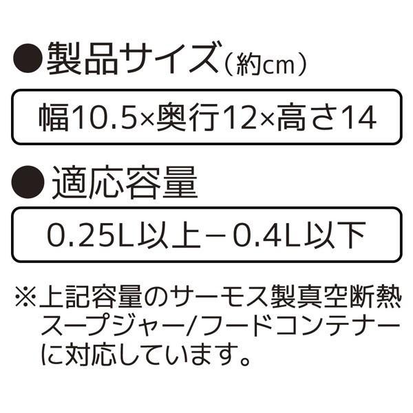 ポーチ ケース サーモス thermos スープジャーポーチ 250ml〜400ml スープジャー用 RES-001 ( カバー 持ち運び お弁当バッグ ) colorfulbox 04