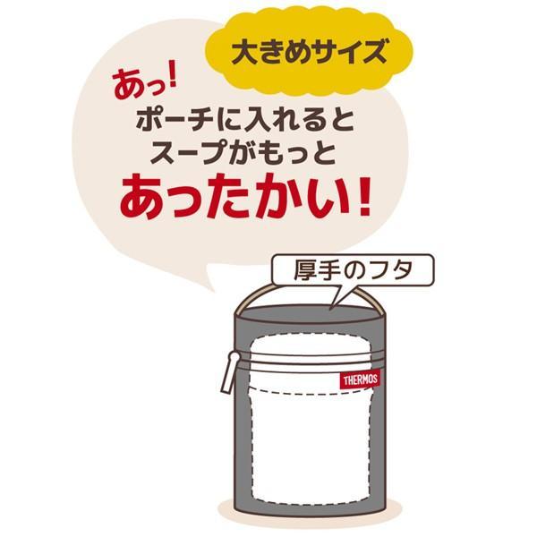 ポーチ ケース サーモス thermos スープジャーポーチ 300ml〜500ml スープジャー用 RET-001 ( カバー 持ち運び お弁当バッグ ) colorfulbox 03