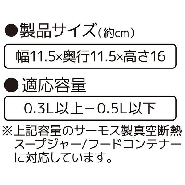 ポーチ ケース サーモス thermos スープジャーポーチ 300ml〜500ml スープジャー用 RET-001 ( カバー 持ち運び お弁当バッグ ) colorfulbox 04