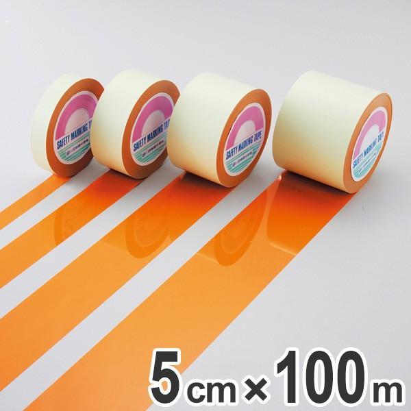 ガードテープ オレンジ 50mm幅 100m GT−501YR テープ 日本製 ( フロアテープ 屋内 安全 区域 標示 粘着テープ 区画整理 線引き ライン引き )