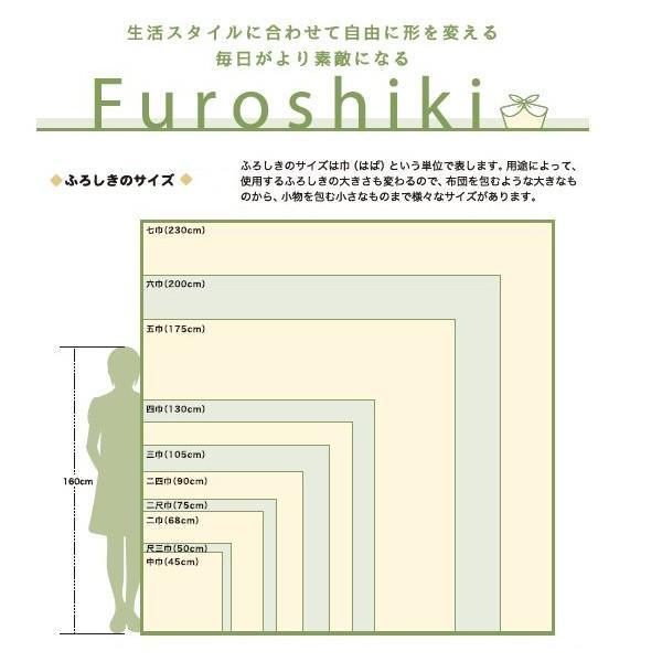 風呂敷 アタラシキイニシエ両面 kikkou 108cm ( ふろしき 風呂敷き 大判風呂敷 )|colorfulbox|08