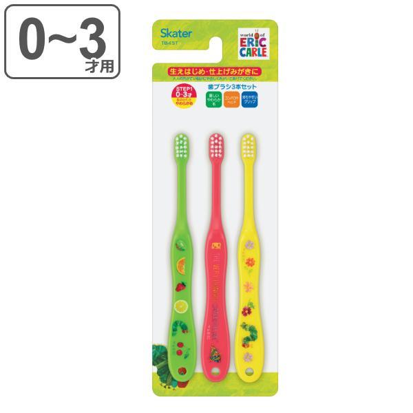 歯ブラシ 3本セット 乳児用 0〜3才 はらぺこあおむし 子供 キャラクター ( 乳児用歯ブラシ 子供用歯ブラシ やわらかめ )