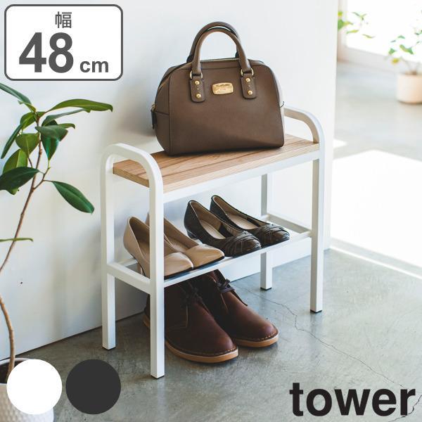 シューズラック tower タワー 立ちやすいベンチシューズラック ( 玄関ベンチ 収納 腰掛けシューズラック ) colorfulbox
