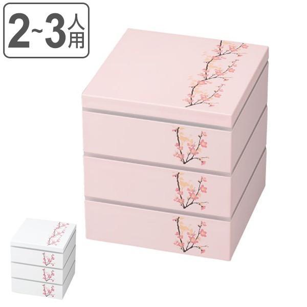 お弁当箱 3段 お重 15.0三段重 SAKURA HAKOYA 2280ml ( 弁当箱 ピクニックランチボックス ランチボックス 2〜3人用 おすすめ )|colorfulbox