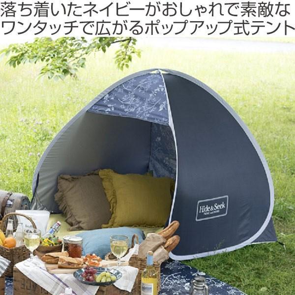 簡単テント Hide&Seek ポップアップテント ( テント 簡易テント ワンタッチ ポップアップ式 3〜4 折りたたみ )  :327563:お弁当グッズのカラフルボックス - 通販 - Yahoo!ショッピング