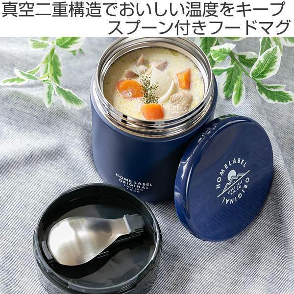 フードポット スープジャー 保温弁当箱 ホームレーベル フードマグ 400ml スプーン付 弁当箱 ( スープボトル スープポット ランチジャー 保温 保冷 )|colorfulbox|02