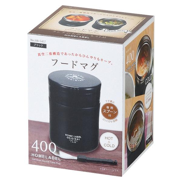 フードポット スープジャー 保温弁当箱 ホームレーベル フードマグ 400ml スプーン付 弁当箱 ( スープボトル スープポット ランチジャー 保温 保冷 )|colorfulbox|15