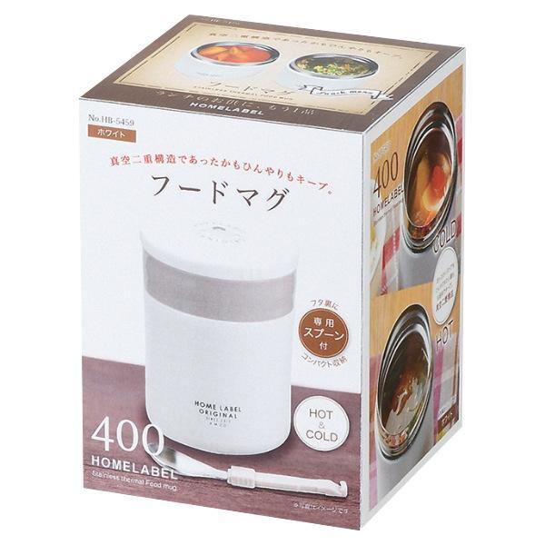 フードポット スープジャー 保温弁当箱 ホームレーベル フードマグ 400ml スプーン付 弁当箱 ( スープボトル スープポット ランチジャー 保温 保冷 )|colorfulbox|17