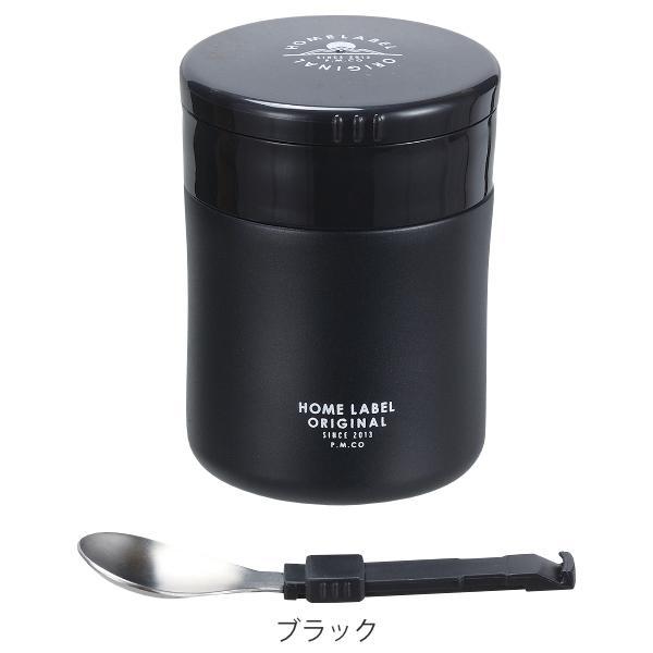 フードポット スープジャー 保温弁当箱 ホームレーベル フードマグ 400ml スプーン付 弁当箱 ( スープボトル スープポット ランチジャー 保温 保冷 )|colorfulbox|03