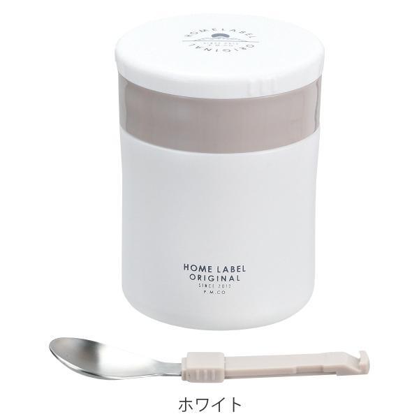 フードポット スープジャー 保温弁当箱 ホームレーベル フードマグ 400ml スプーン付 弁当箱 ( スープボトル スープポット ランチジャー 保温 保冷 )|colorfulbox|05