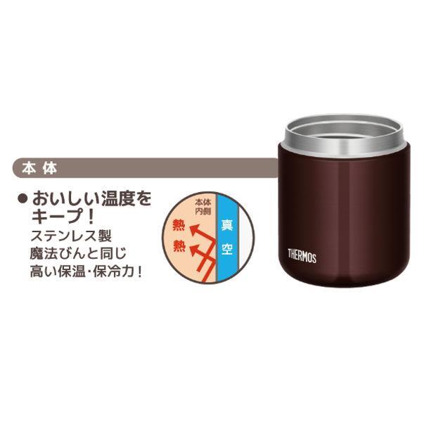 フードポット サーモス THERMOS 真空断熱スープジャー クリックオープン 300ml JBR-300 ( スープジャー 保温 保冷 弁当箱 ランチボックス )|colorfulbox|09