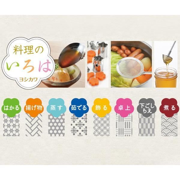 こし器 ステンレス 燕三条製 料理のいろは ミニオイルポット用渡しアミ ( 濾し器 油こし器 油濾し器 )|colorfulbox|04