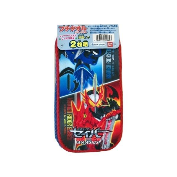 タオル 仮面ライダーセイバー 10×20cm プチタオル2P リアルプリント ( キャラクタータオル 仮面ライダー セイバー ブレイズ ) colorfulbox 04