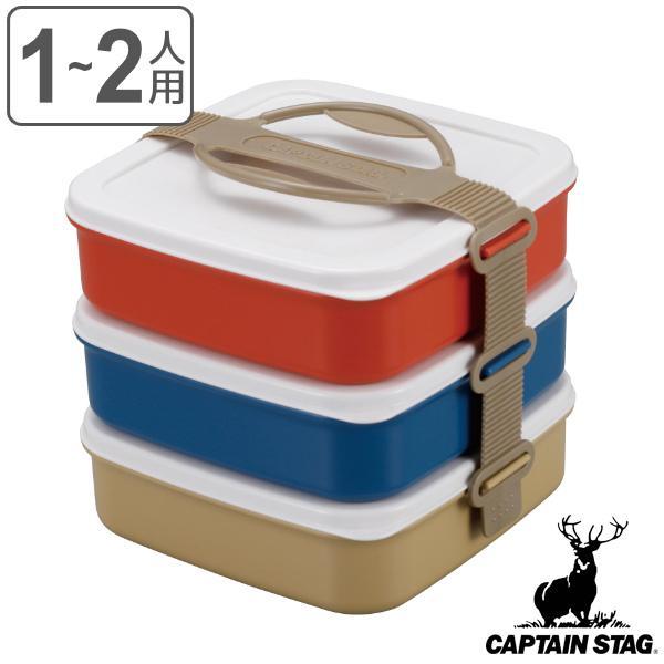 お弁当箱 3段 ランチボックス ピクニック CAPTAIN STAG キャプテンスタッグ ( 行楽弁当 重箱 お重 弁当箱 ランチボックス レンジ対応 食洗機対応 )|colorfulbox