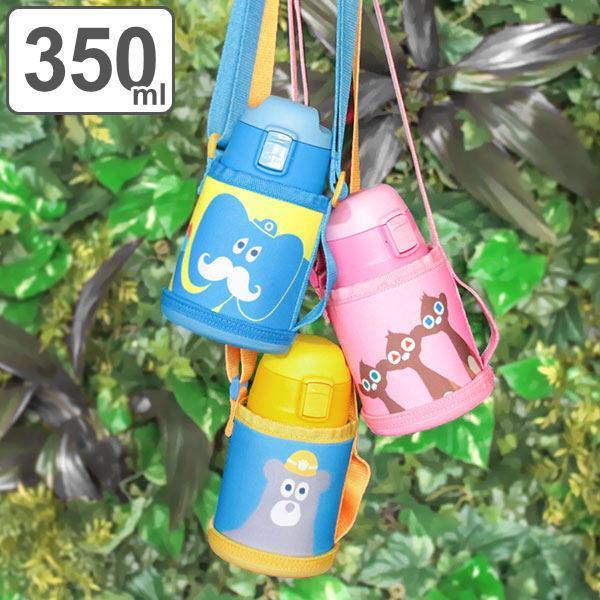 水筒 キッズ 2way 直飲み コップ 350ml onezoo ステンレス キッズボトル ( カバー付き 保温 保冷 子供 コップ付 ワンタッチ ワンプッシュ )|colorfulbox