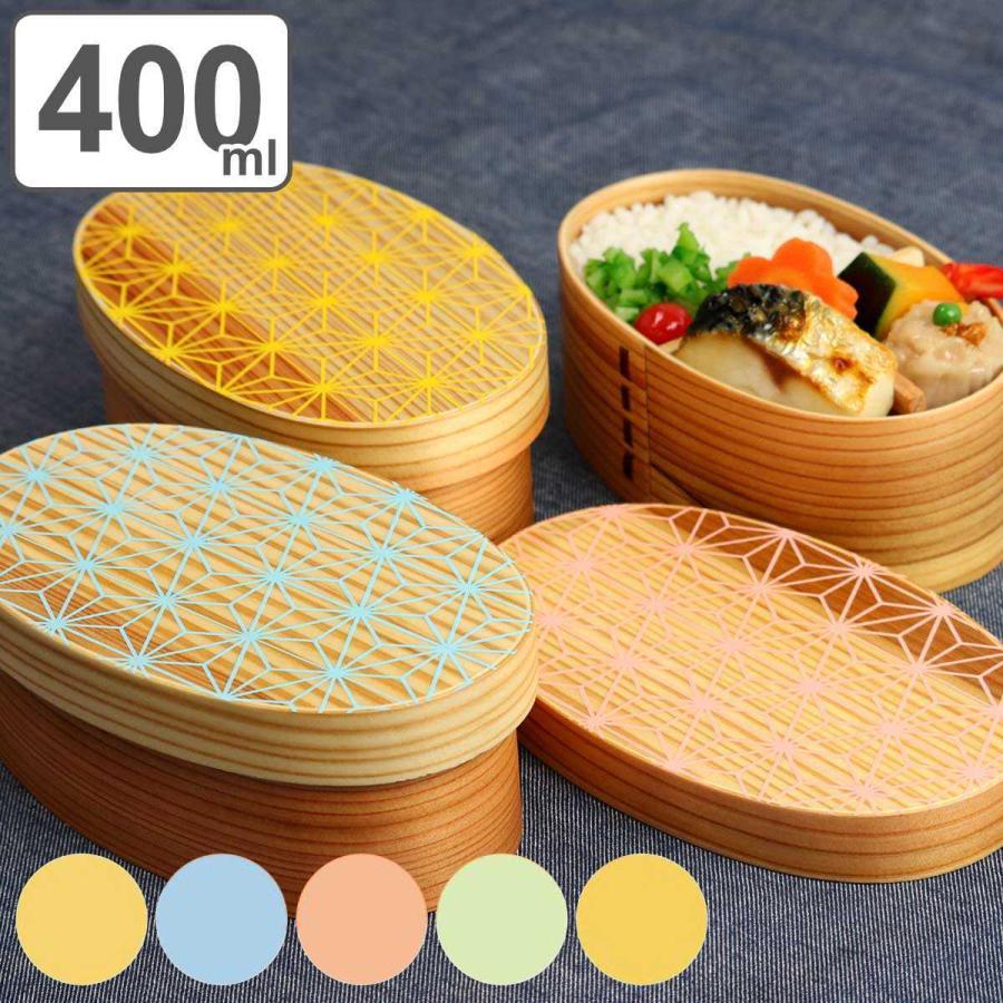 お弁当箱 曲げわっぱ 400ml 1段 小判 麻の葉 ウレタン塗装 ( 木製 ランチボックス 弁当箱 一段 わっぱ 和風 )|colorfulbox