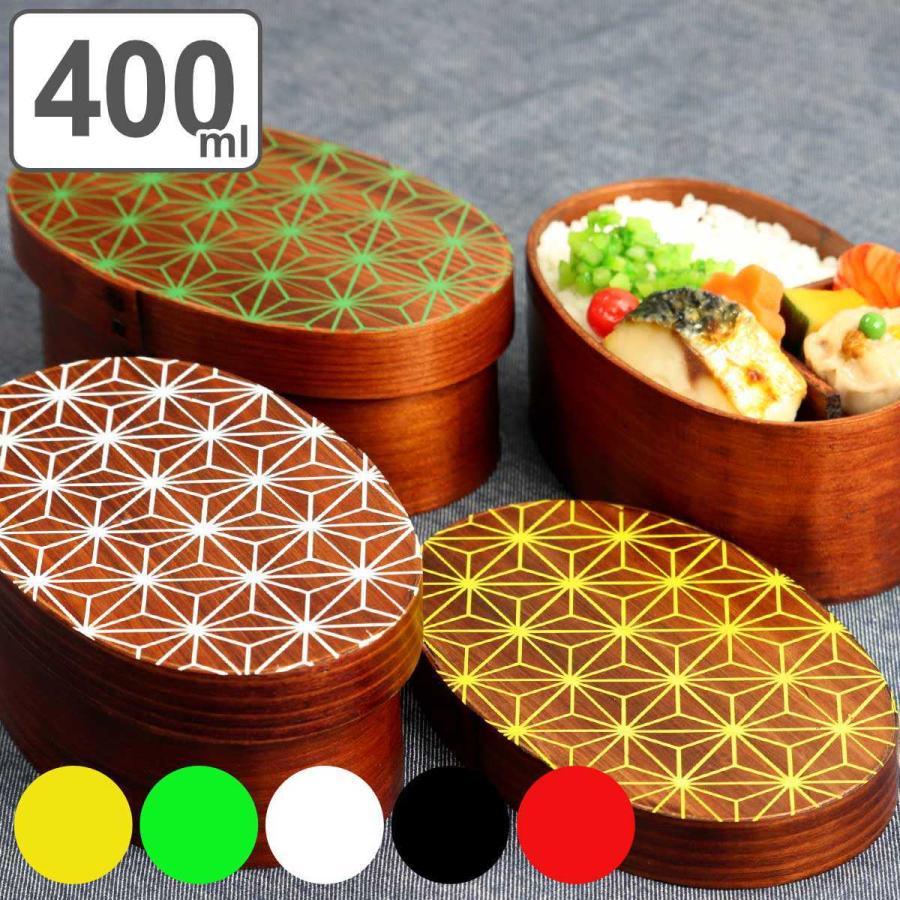 お弁当箱 曲げわっぱ 400ml 1段 小判 麻の葉 漆塗 ( 木製 ランチボックス 弁当箱 一段 わっぱ 和風 )|colorfulbox