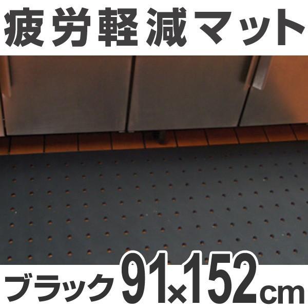 クッションマット 業務用 疲労軽減 オーソマット 穴あり 91×152 cm ブラック ( ゴムマット 立ち仕事 耐油 耐薬 断熱 )