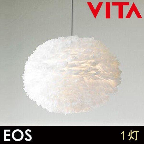 ペンダントライト 北欧 VITA EOS 1灯タイプ ( 照明 天井 おしゃれ )